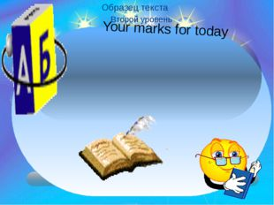 Your marks for today