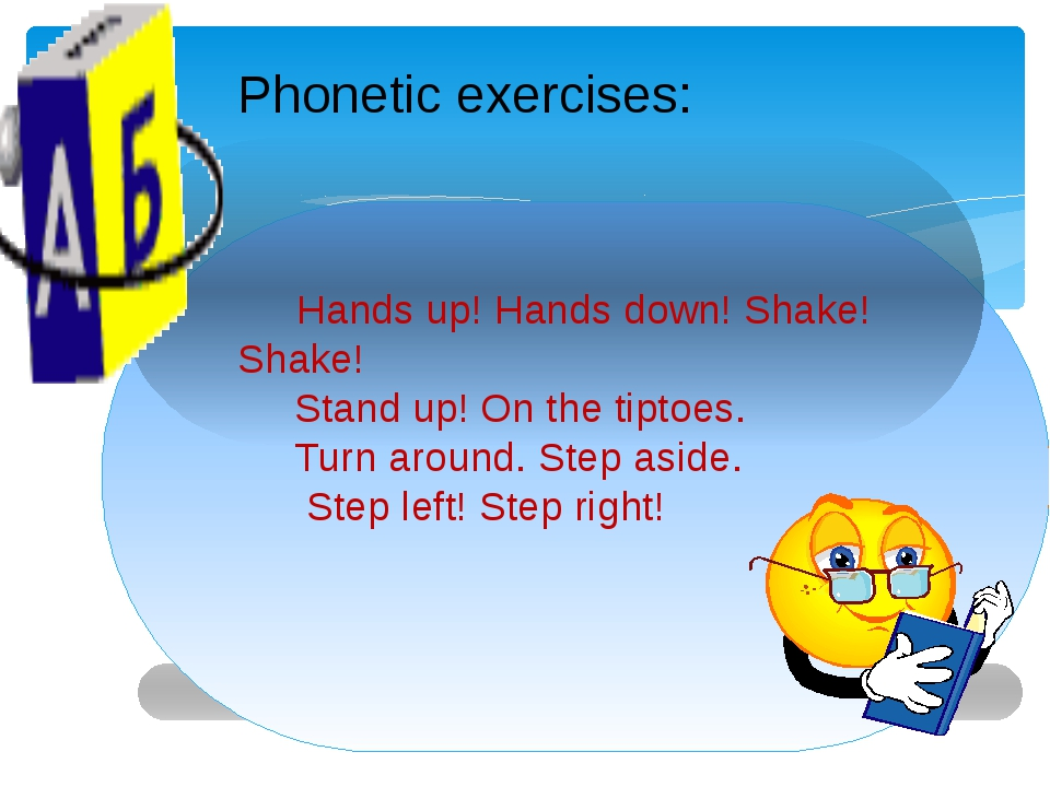 Phonetic exercises: Hands up! Hands down! Shake! Shake! Stand up! On the tipt...