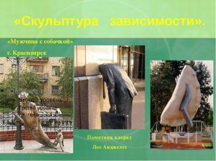 «Скульптура зависимости». «Мужчина с собачкой» г. Красноярск Памятник клерку