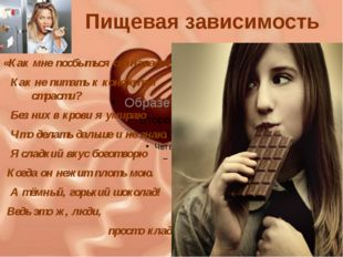 Пищевая зависимость «Как мне посбыться от напасти Как не питать к конфетам ст