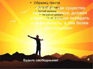 «Человек, как существо свободолюбивое, должен стараться меньше попадать в за