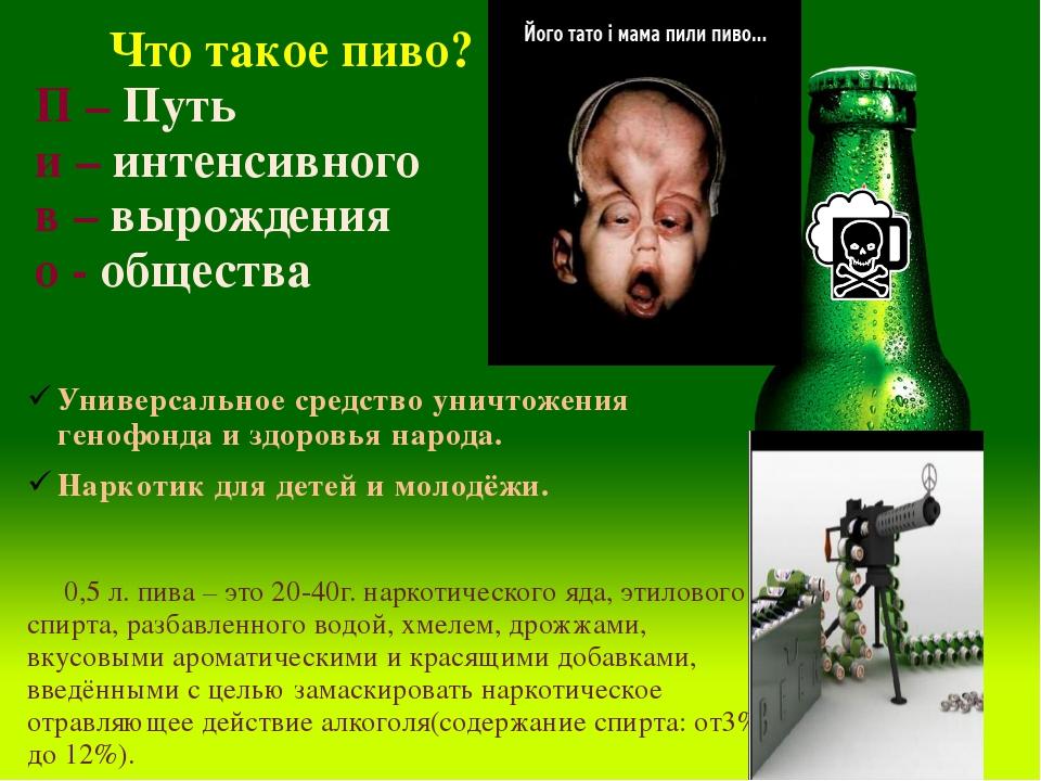 Что такое пиво? П – Путь и – интенсивного в – вырождения о - общества Универ...