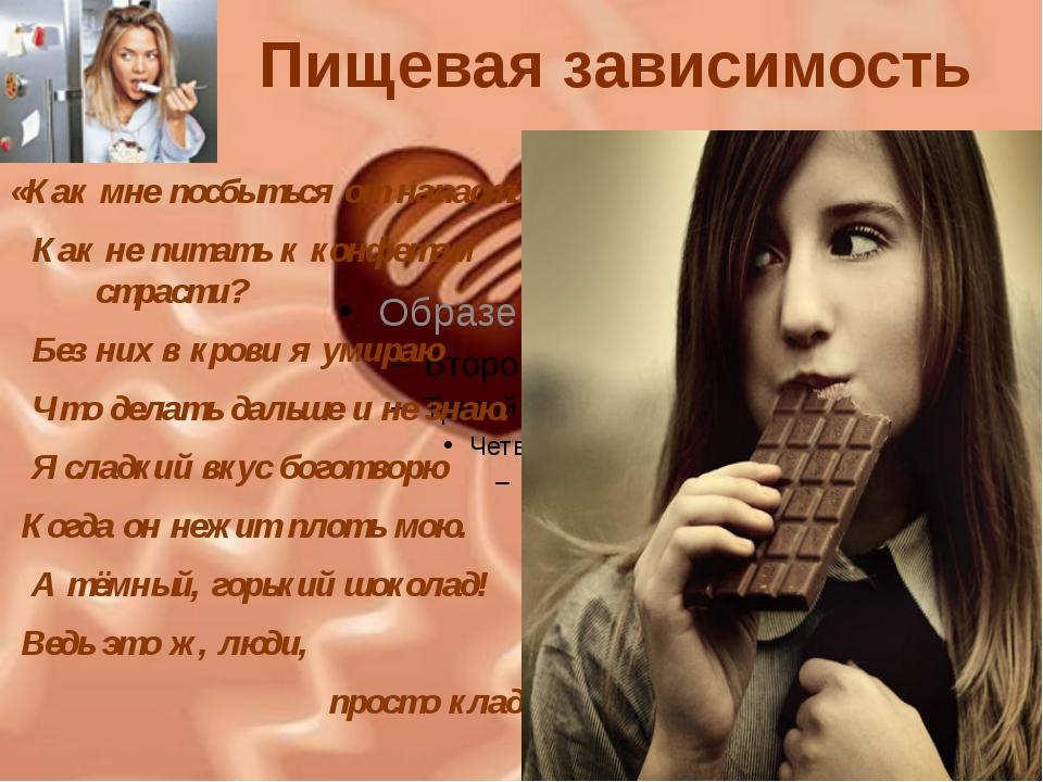 Пищевая зависимость «Как мне посбыться от напасти Как не питать к конфетам ст...