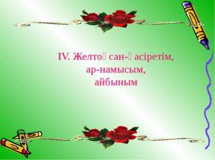 ІV. Желтоқсан-қасіретім, ар-намысым, айбыным