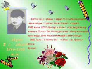 Қайрат Рұсқұлбеков 1966-1988 ж.ж Желтоқсан құрбаны- Қайрат Рұсқұлбеков Алматы