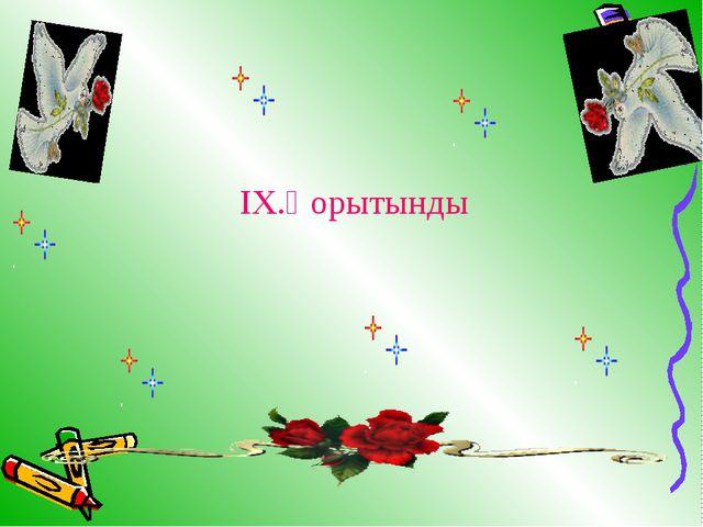 IX.Қорытынды