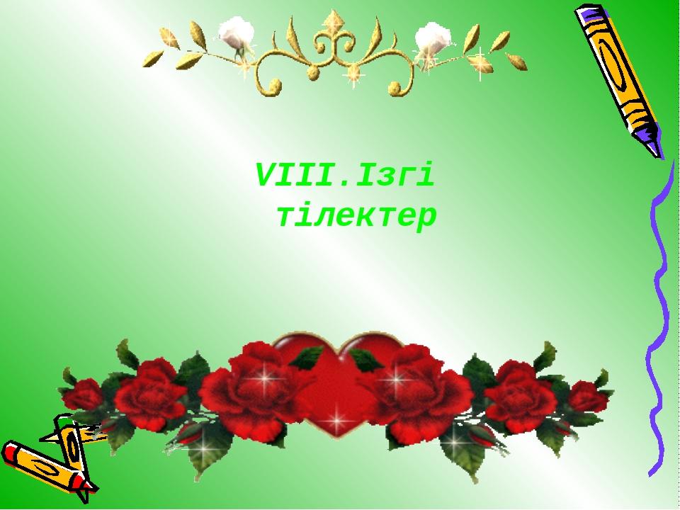 VIII.Ізгі тілектер