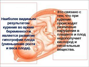 Наиболее видимым результатом курения во время беременности является развитие