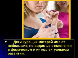 Дети курящих матерей имеют небольшие, но видимые отклонения в физическом и и