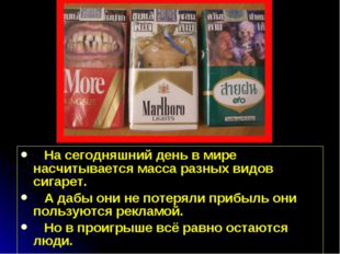 На сегодняшний день в мире насчитывается масса разных видов сигарет. А дабы