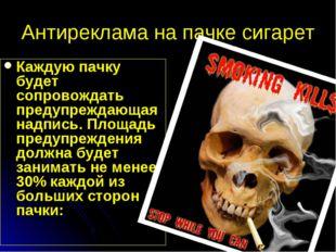 Антиреклама на пачке сигарет Каждую пачку будет сопровождать предупреждающая