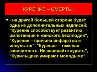 КУРЕНИЕ – СМЕРТЬ ! - на другой большей стороне будет одна из дополнительных н