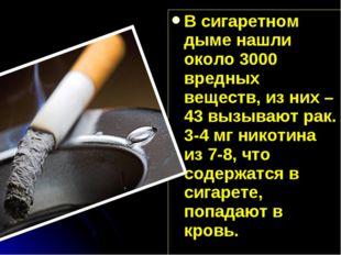 В сигаретном дыме нашли около 3000 вредных веществ, из них – 43 вызывают рак.