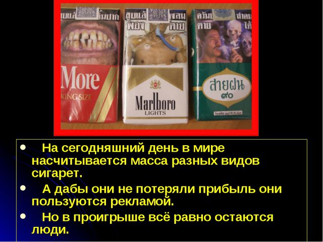 На сегодняшний день в мире насчитывается масса разных видов сигарет. А дабы...