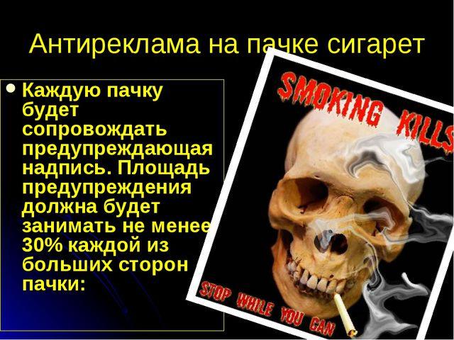 Антиреклама на пачке сигарет Каждую пачку будет сопровождать предупреждающая...
