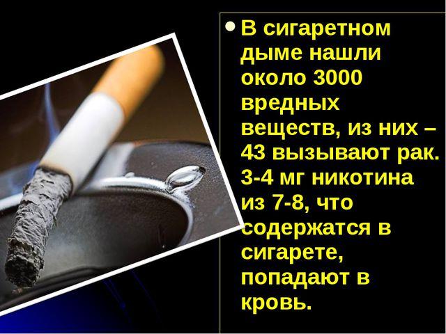 В сигаретном дыме нашли около 3000 вредных веществ, из них – 43 вызывают рак....