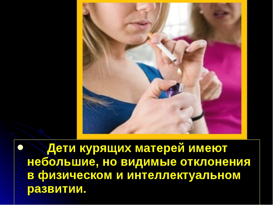 Дети курящих матерей имеют небольшие, но видимые отклонения в физическом и и...