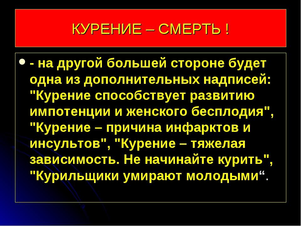 КУРЕНИЕ – СМЕРТЬ ! - на другой большей стороне будет одна из дополнительных н...