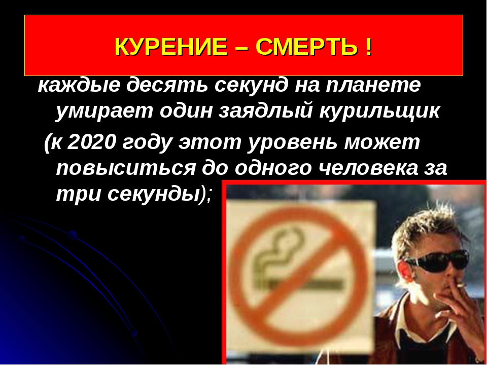 КУРЕНИЕ – СМЕРТЬ ! каждые десять секунд на планете умирает один заядлый курил...
