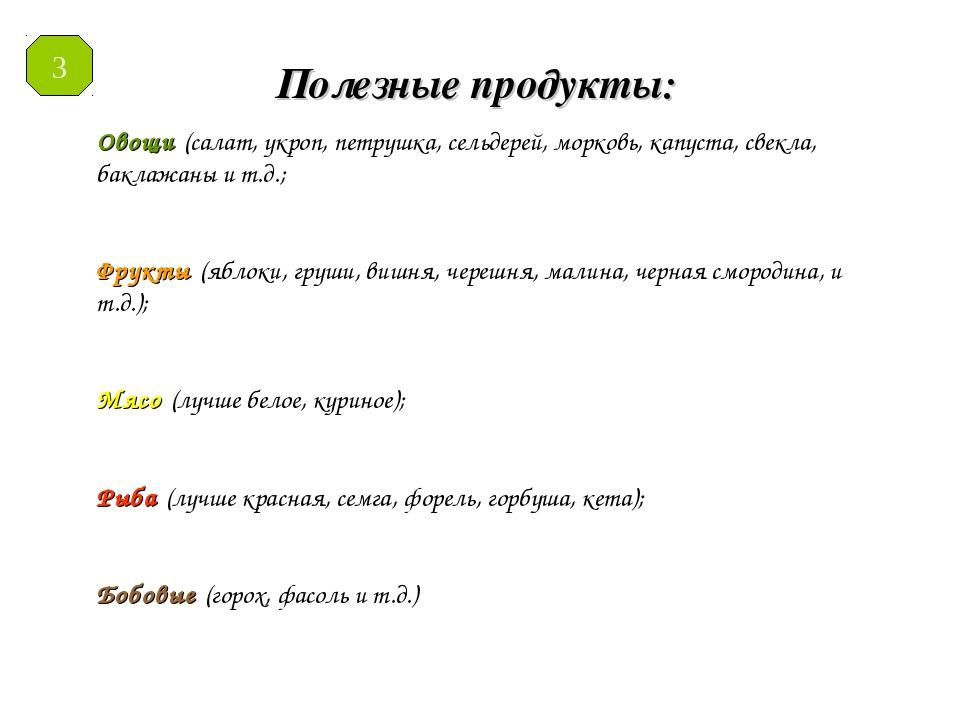 Полезные продукты: Овощи (салат, укроп, петрушка, сельдерей, морковь, капуста...