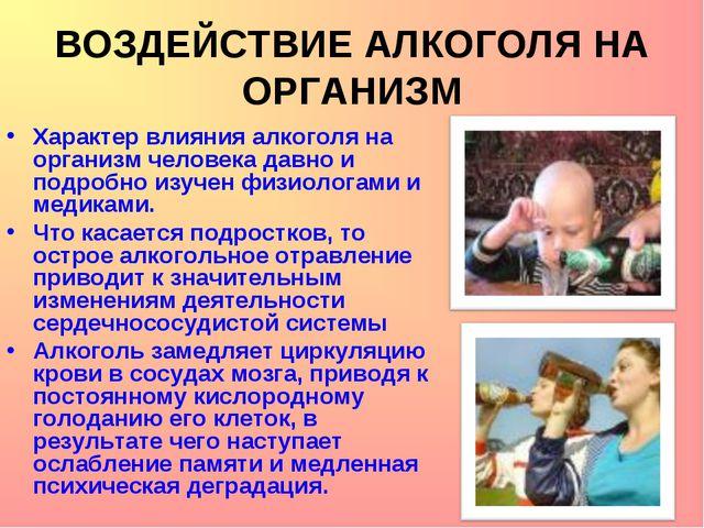 ВОЗДЕЙСТВИЕ АЛКОГОЛЯ НА ОРГАНИЗМ Характер влияния алкоголя на организм челове...