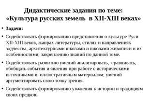 Дидактические задания по теме: «Культура русских земель в XII-XIII веках» Зад