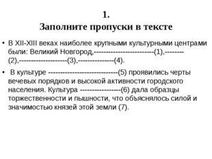 1. Заполните пропуски в тексте В XII-XIII веках наиболее крупными культурными