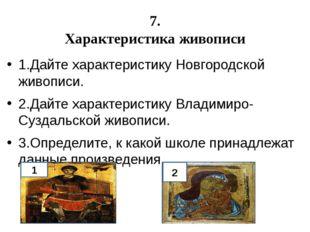 7. Характеристика живописи 1.Дайте характеристику Новгородской живописи. 2.Да