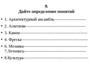 9. Дайте определение понятий 1. Архитектурный ансамбль-----------------------