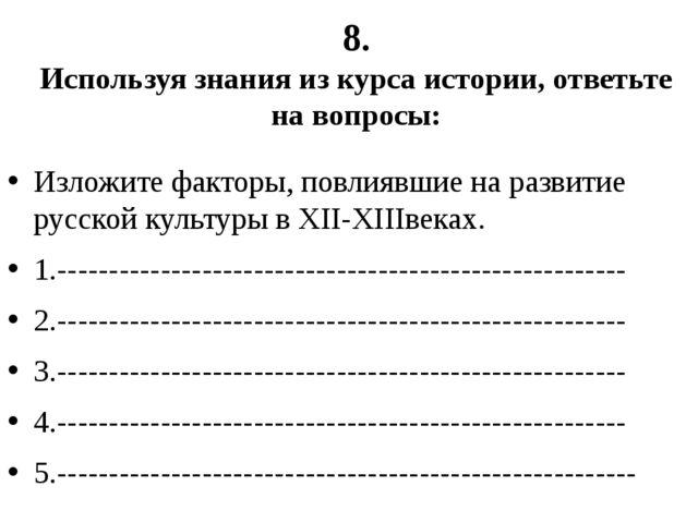 8. Используя знания из курса истории, ответьте на вопросы: Изложите факторы,...