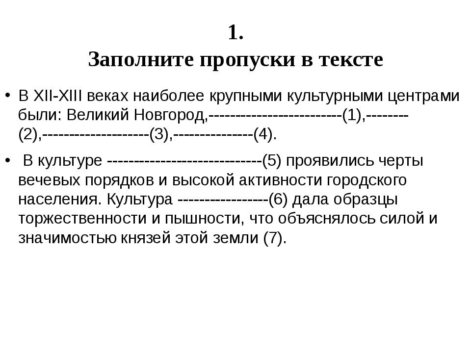 1. Заполните пропуски в тексте В XII-XIII веках наиболее крупными культурными...