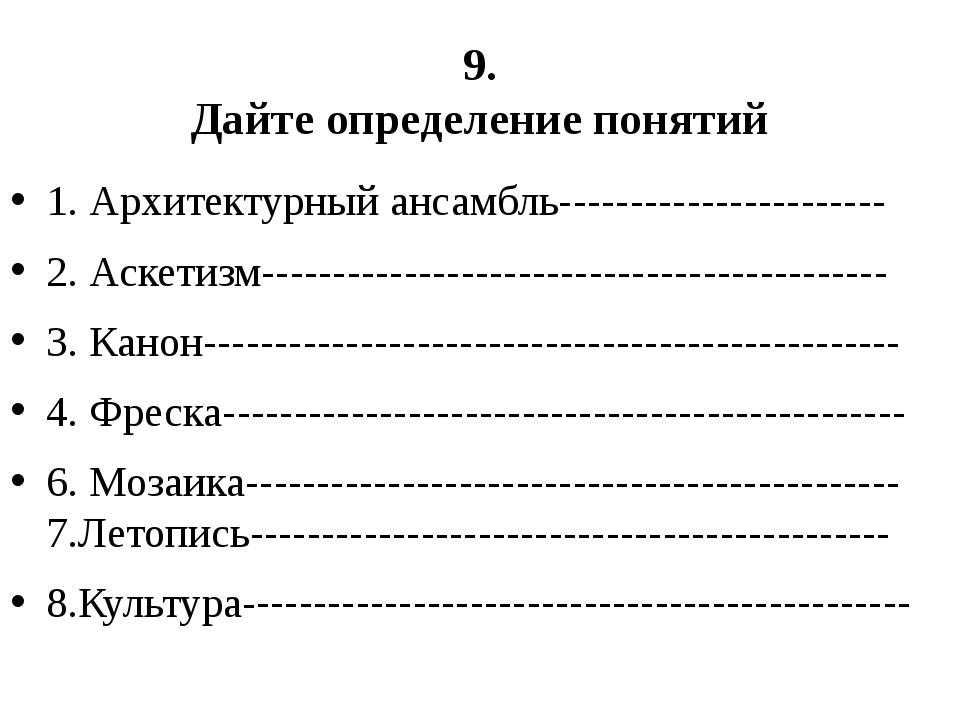 9. Дайте определение понятий 1. Архитектурный ансамбль-----------------------...