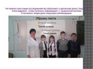 На первом этапе наших исследований мы обратились к школьному врачу, Людмиле