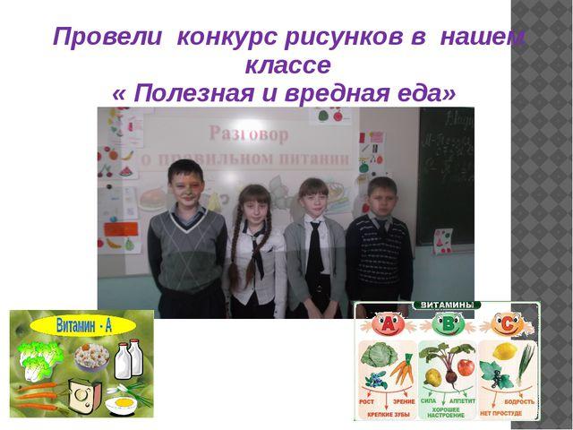 Провели конкурс рисунков в нашем классе « Полезная и вредная еда»