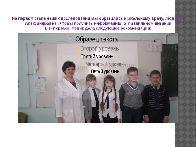 На первом этапе наших исследований мы обратились к школьному врачу, Людмиле...