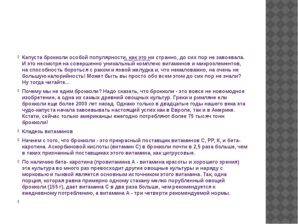 Всё самое главное о брокколи Капуста брокколи особой популярности, как это н...