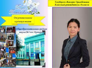 Тлеуберген Жанерке Орынбековна Классный руководитель: 8 класса