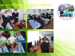Наша исследовательская работа Общеобразовательная средняя школа №3