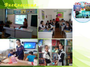 Внеклассные мероприятия Общеобразовательная средняя школа №3