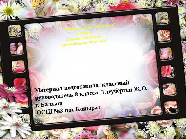 """Дистанционный областной конкурс «Лучший классный руководитель-2016 года"""" Мат..."""