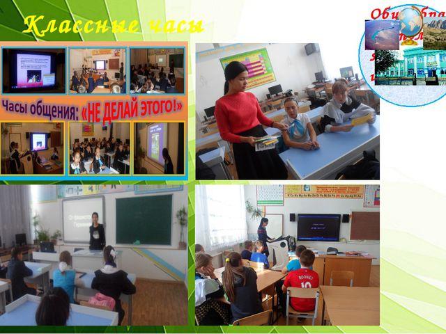 Классные часы Общеобразовательная средняя школа №3