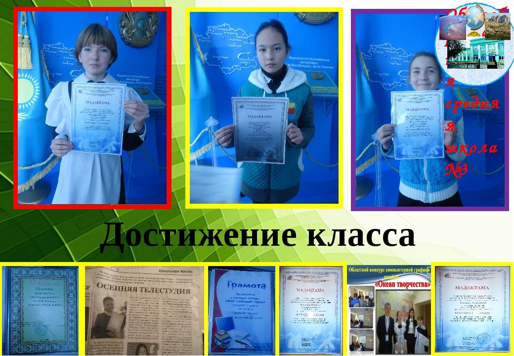 Достижение класса Общеобразовательная средняя школа №3