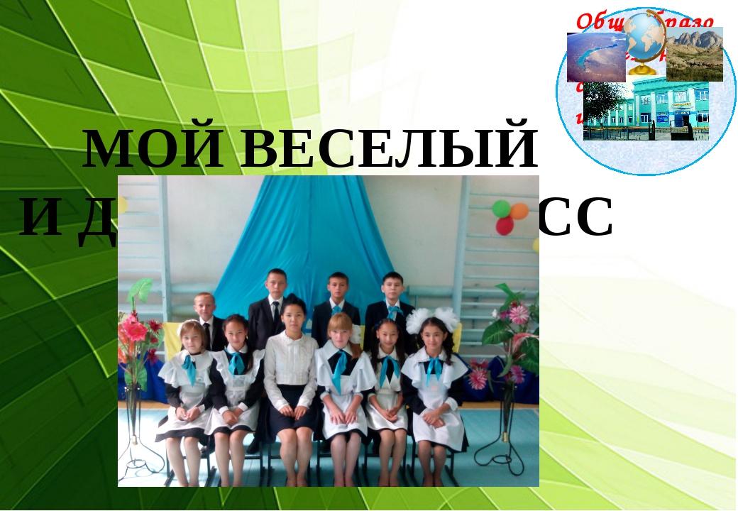 МОЙ ВЕСЕЛЫЙ И ДРУЖНЫЙ КЛАСС Общеобразовательная средняя школа №3