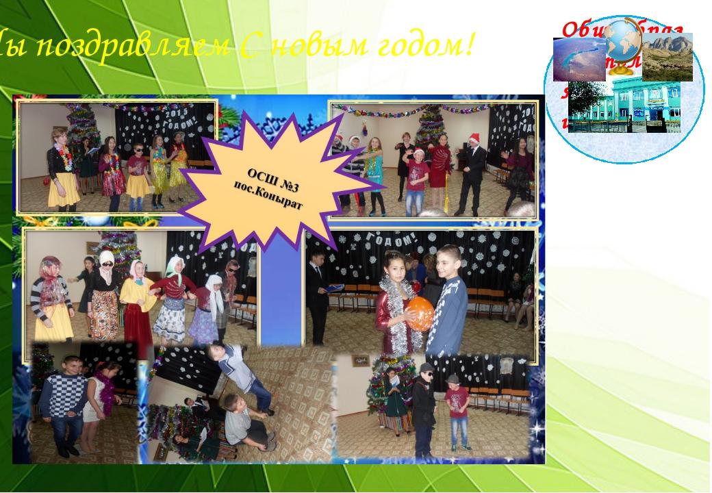 Мы поздравляем С новым годом! Общеобразовательная средняя школа №3