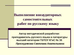 Выполнение внеаудиторных самостоятельных работ по русскому языку Автор метод