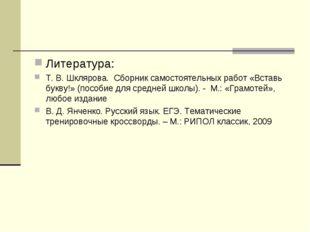 Литература: Т. В. Шклярова. Сборник самостоятельных работ «Вставь букву!» (по