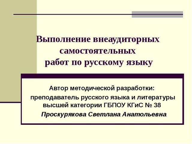 Выполнение внеаудиторных самостоятельных работ по русскому языку Автор метод...
