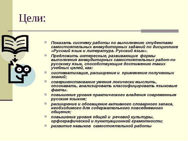 Цели: Показать систему работы по выполнению студентами самостоятельных внеауд...