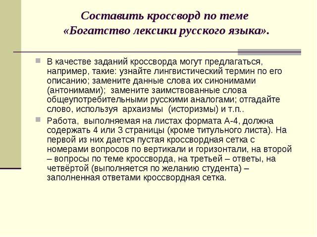 Составить кроссворд по теме «Богатство лексики русского языка». В качестве за...