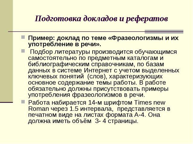 Подготовка докладов и рефератов Пример: доклад по теме «Фразеологизмы и их уп...